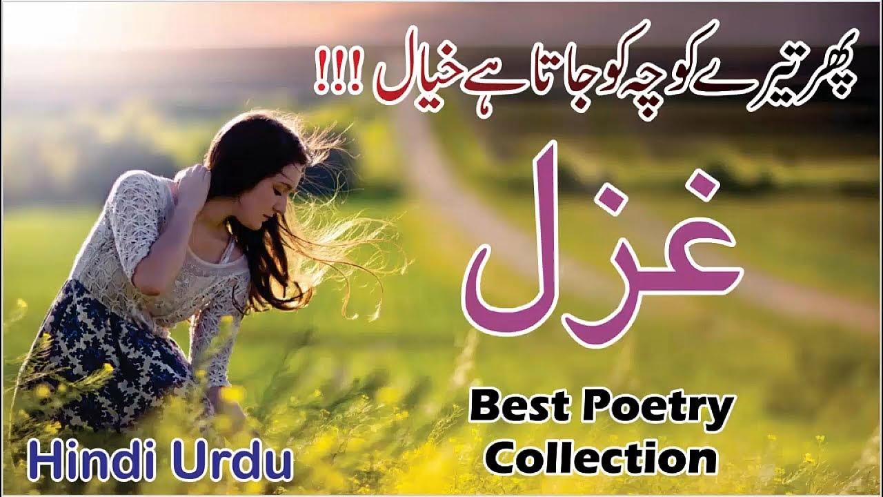 Mirza Ghalib Ghazals   Urdu Hindi Poetry Shayari   Urdu Hindi Shayari  Collection Ghalib Best Ghazal