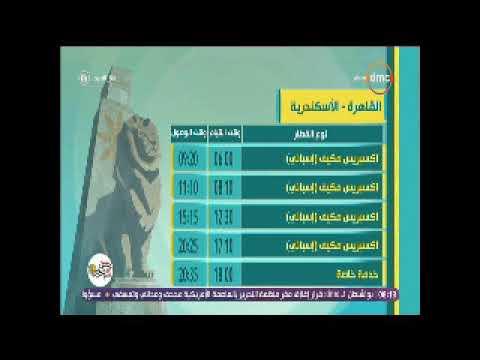 مواعيد قطارات سكك حديد مصر بخطوط القاهرة الإسكندرية أسوان