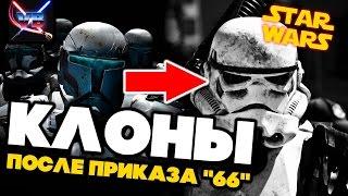 """Все о Звездных Войнах: Клоны после Приказа """"66"""""""