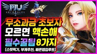 【뮤아크엔젤2】🔥쿠폰댓글🔥 초보자, 무소과금 필수꿀팁8가지 [스탯찍기, 부캐추천, 길드팁, 소과금추천] screenshot 3
