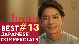 JAPANESE COMMERCIALS - WEIRD, FUNNY & COOL #13