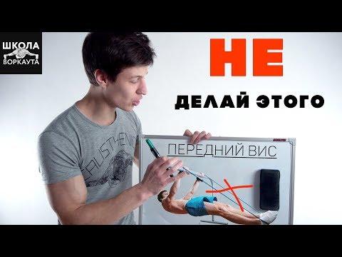 ПЕРЕДНИЙ ВИС С