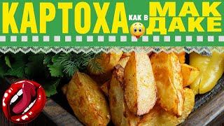 Рецепт Картошка в духовке Картофель по деревенски