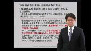 証券外務員試験 金融商品取引業の規制 広告の規制