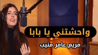 رسالة مؤثرة من - مريم عامر منيب - بعد نجاح اغنية عامل ايه في حياتك.
