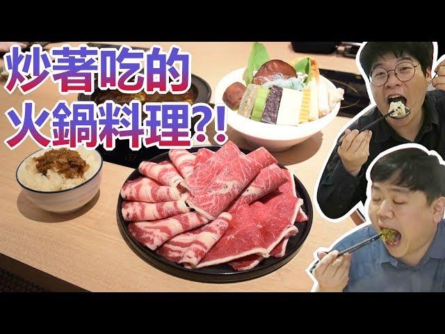 在微風南山找到炒著吃的火鍋料理!_韓國歐巴