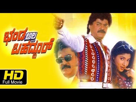 Bahaddur Gandu | Kannada - MyMazaa.com