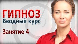 Вводный курс гипноза. Урок 4. Обучение гипнозу онлайн. Идеодинамические феномены. Реальный гипноз.