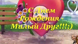 'С Днем Рождения - Милый Друг!' - от Друга Емели Фунтика, Емеля Жжет!!!;)