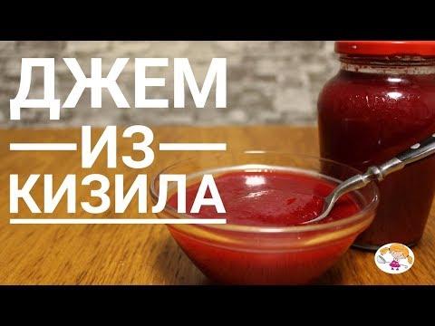 Джем из кизила - простой и вкусный рецепт!