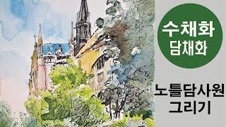 [파리 세느강변 그리기 풍경화 수채화 담채화-노트르담 …