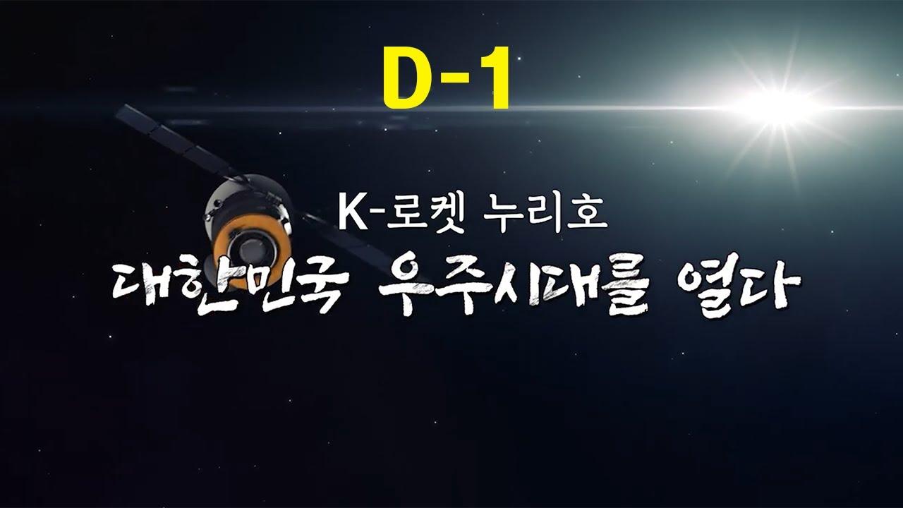 발사 D-1 순수 국산 로켓 누리호 우주를 향한 3300도의 열정 (with 한화에어로스페이스)