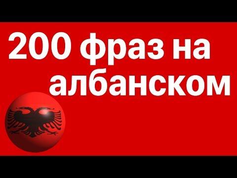 Изучай албанский: 200 фраз на албанском