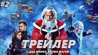 Дед Мороз. Битва Магов - Трейлер на Русском #2   2016   2160p