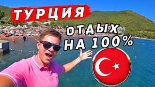 ОТДЫХ В ТУРЦИИ 2020 без ВСЕ ВКЛЮЧЕНО Почему Турция лучше чем Крым КАК НУЖНО ОТДЫХАТЬ В МАРМАРИСЕ