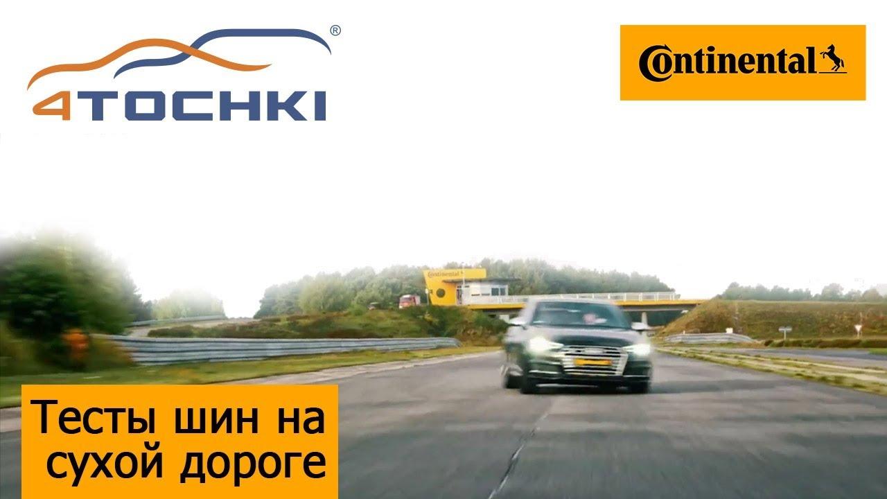 Тесты шин Continental на сухой дороге на 4 точки. Шины и диски 4точки - Wheels & Tyres
