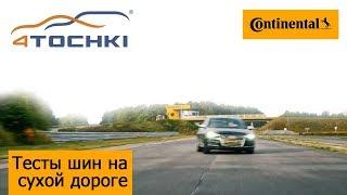 Тесты шин Continental на сухой дороге