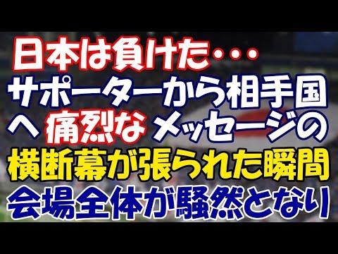 日本が負けた・・・その直後日本側サポーターから感動の横断幕が張られた!日本大好き【エリカ】