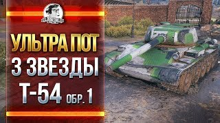 УЛЬТРА ПОТ - 3 ЗВЕЗДЫ T-54 Образец 1