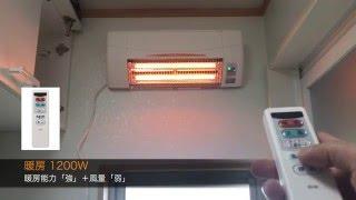 レビューブログ:http://umame4.hateblo.jp/entry/bath_heater_tsk_sdg_1200gs 高須産業(TSK) 涼風暖房機(脱衣所暖房機)SDG-1200GSの動作紹介です。 暖房も ...