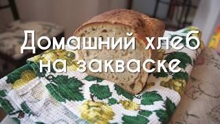 Домашний хлеб на закваске | Бездрожжевой цельнозерновой