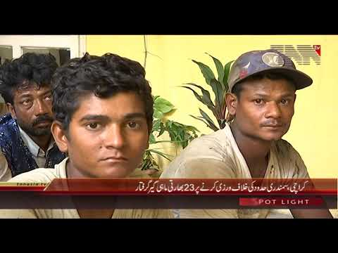 23 Indian Fishermen Arrested by Pakistan Maritime Security Agency 17 11 2017
