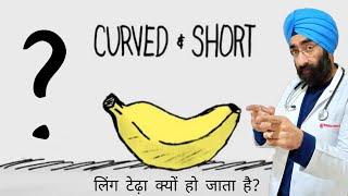 लिंग टेढ़ा क्यों हो जाता है? CURVED PENIS Peyronie disease Explained | Dr.Education (Hindi)