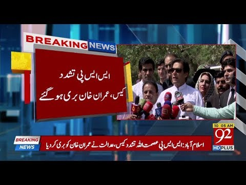 Islamabad: Chairman PTI Imran Khan Talks to Media | 4 May 2018 | 92NewsHD