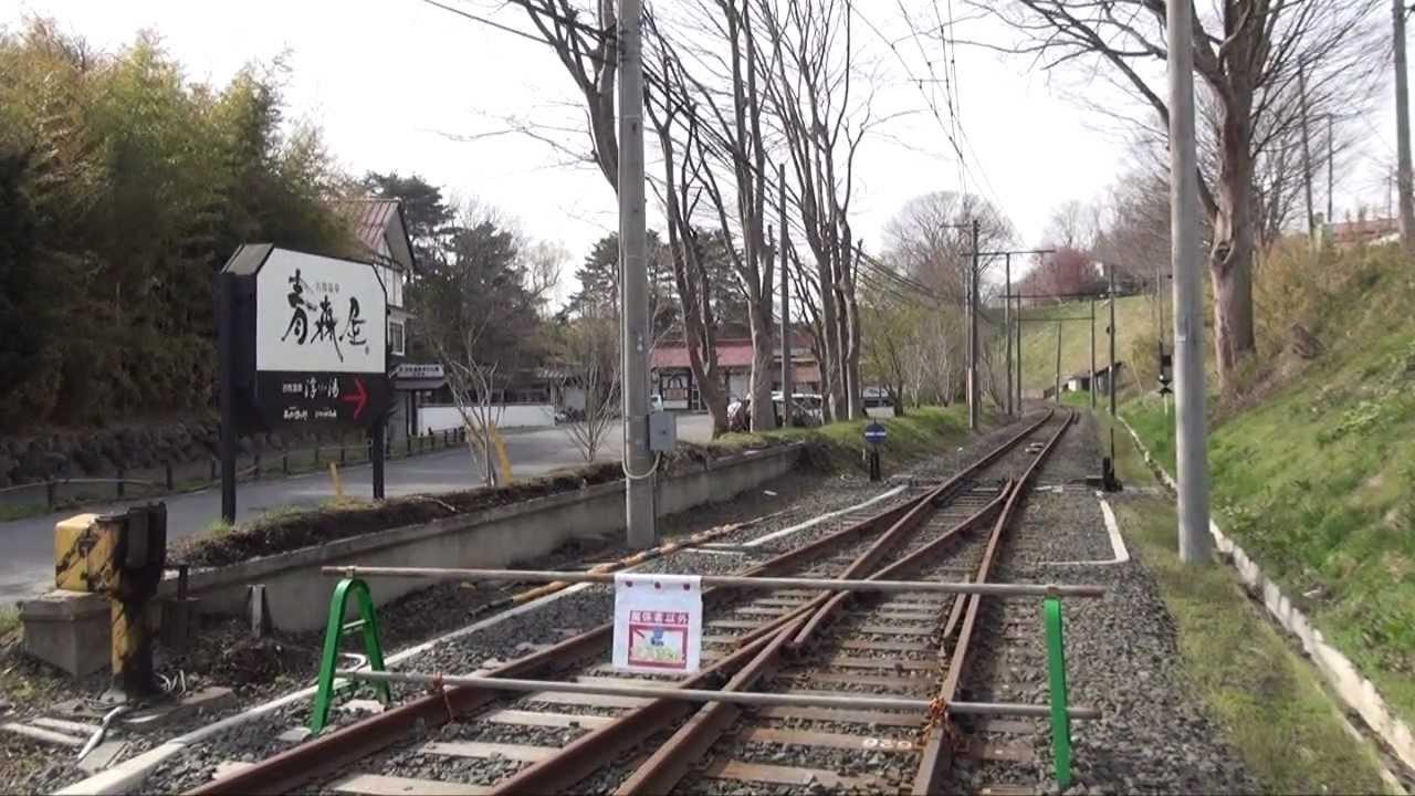 十和田 観光 電鉄