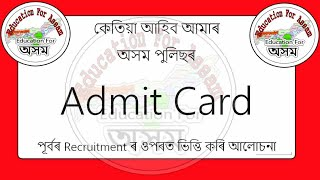 Assam Police 2018 - Admit Card Related Issue - Assamese Online Educational Video Discussion