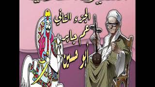 سيرة بني هلال الجزء الثاني الحلقه 62 #قصه وصول بني هلال الي بلاد الاندرين ونينا 35