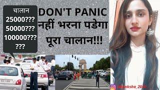 Full information on online traffic challan in Delhi| online traffic challan kam kaise bhare|