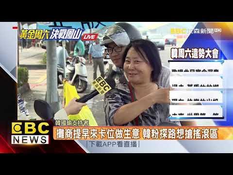 最新》韓國瑜明鳳山造勢 預計擺滿三萬張椅子