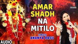 Amar Shadh Na Mitilo I Bengali Devi Bhajan I ANANYA BASU I New Latest Full Audio Song