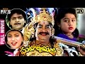 Ghatothkachudu Telugu Full Movie | Ali | Satyanarayana | Roja | SV Krishna Reddy | Indian Films