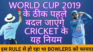 RULES THAT MIGHT CHANGE IN CRICKET BY ICC BEFORE WORLD CUP 2019 | NEW RULE WILL BE USED IN IPL2019