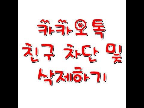 [카카오톡 kakao 친구 삭제]-스마트폰 활용지도