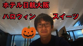 ホテル日航大阪のロビーラウンジでハロウィンオーダースイーツビュッフ...
