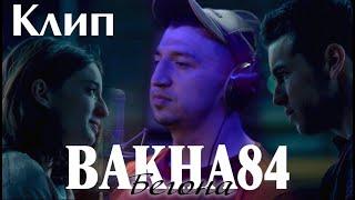 Баха84 - Бегона (Клипхои Точики 2020)