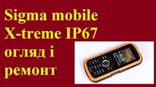 X - treme inspeksiyasi va ta'mirlash Sigma mobil IP67