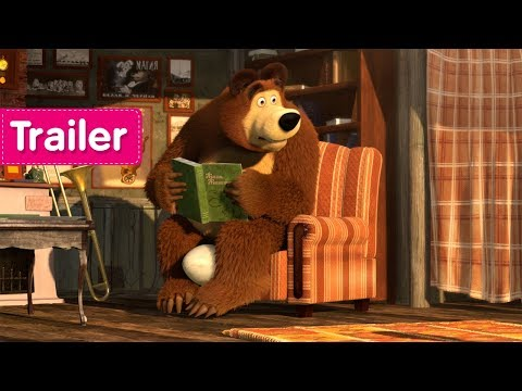 Masha and the Bear - The Foundling 🐣 (Trailer)
