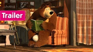 Masha and the Bear - The Foundling  (Trailer)