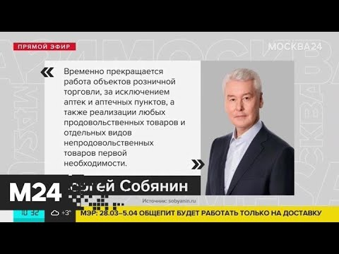 Собянин рассказал о временном ограничении работы ресторанов и парков - Москва 24