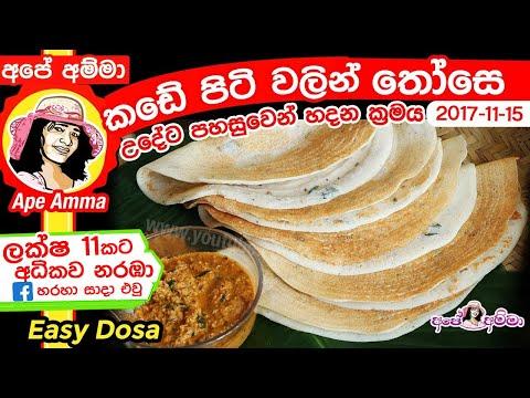 ✔ කඩේ පිටි වලින් හදන තෝසේ Easy dosa / dosai using urad flour by Apé Amma