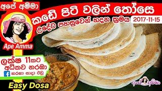 ✔ කඩේ පිටි වලින් හදන තෝසේ Easy dosai using urad flour by Apé Amma