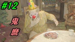 BIOHAZARD 7 resident evil DLC周回プレイ #12 生放送 広島弁実況 thumbnail