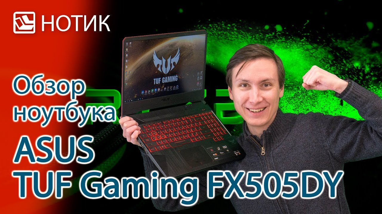 Подробный обзор ноутбука ASUS TUF Gaming FX505DY на базе Radeon и Ryzen. Шустро и недорого.