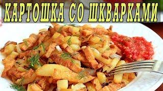 *Жареная картошка со шкварками. Рецепт жареной картошки.