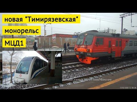Новая Тимирязевская, билет на МЦД,  монорельс и РЭКС // 13 февраля 2020
