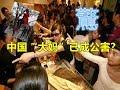 澳洲的中国大妈 - YouTube